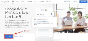 Google広告登録