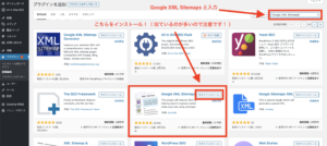 XMLサイトマップをインストール