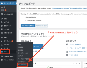 XMLsitemap設定画面