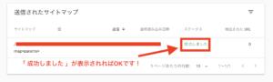 サイトマップの送信成功