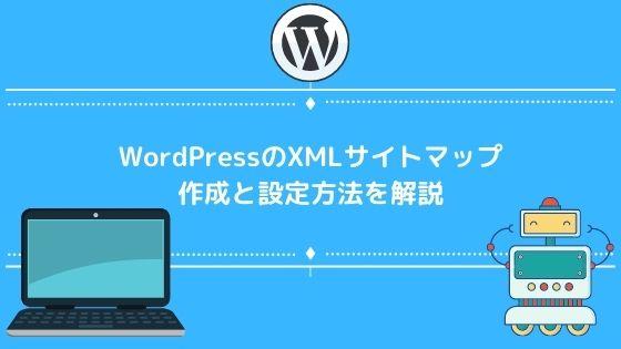 ワードプレスでXMLサイトマップを作成