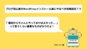 WordPressの初期設定7つ