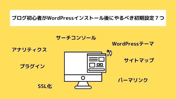 WordPressインストール後にやる初期設定