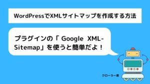 XMLサイトマップを作成する方法