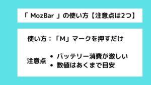 mozbarの使い方