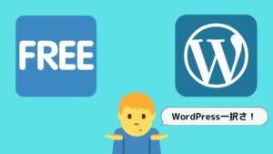 無料ブログとWordPressブログどっち
